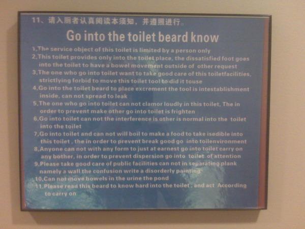 Toilet Beard